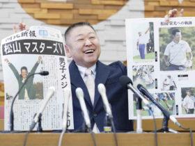 Masters d'Augusta: le Japonais Hideki Matsuyama écrit l'histoire